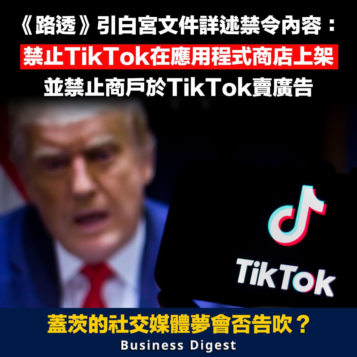 【商業熱話】《路透》引白宮文件詳述禁令內容:禁止TikTok在應用程式商店上架