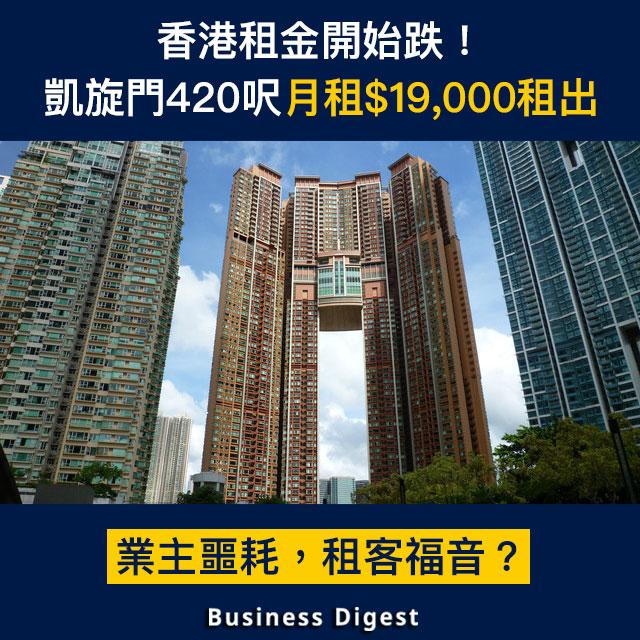 【商業熱話】香港租金開始跌!凱旋門420呎月租$19,000租出!