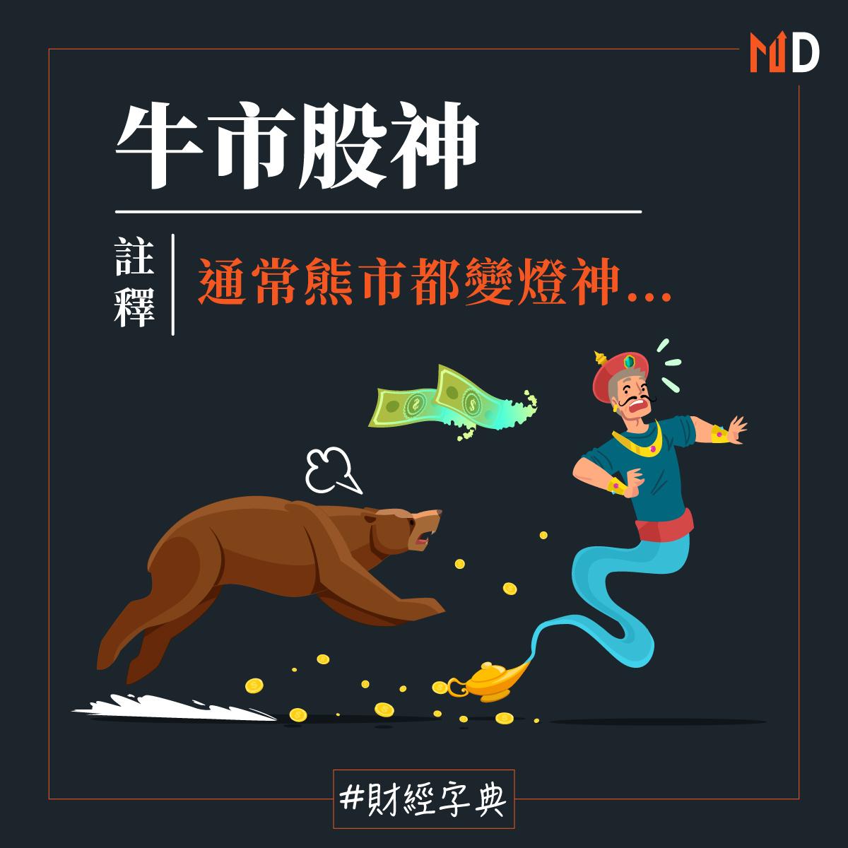 【MD財經字典】你身邊有沒有一個牛市股神(熊市燈神)?