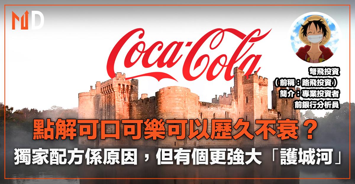 可口可樂有個更強大「護城河」