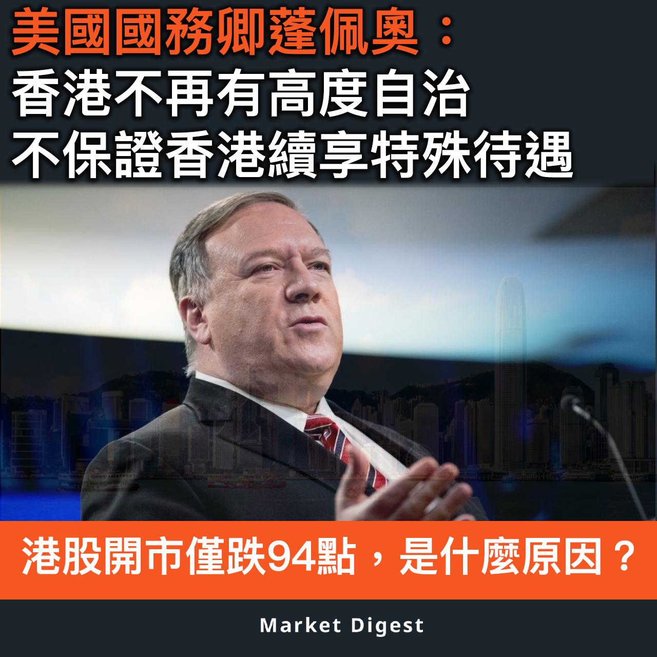 【市場熱話】美國國務卿蓬佩奧:香港不再有高度自治,不再保證繼續享美國特殊待遇
