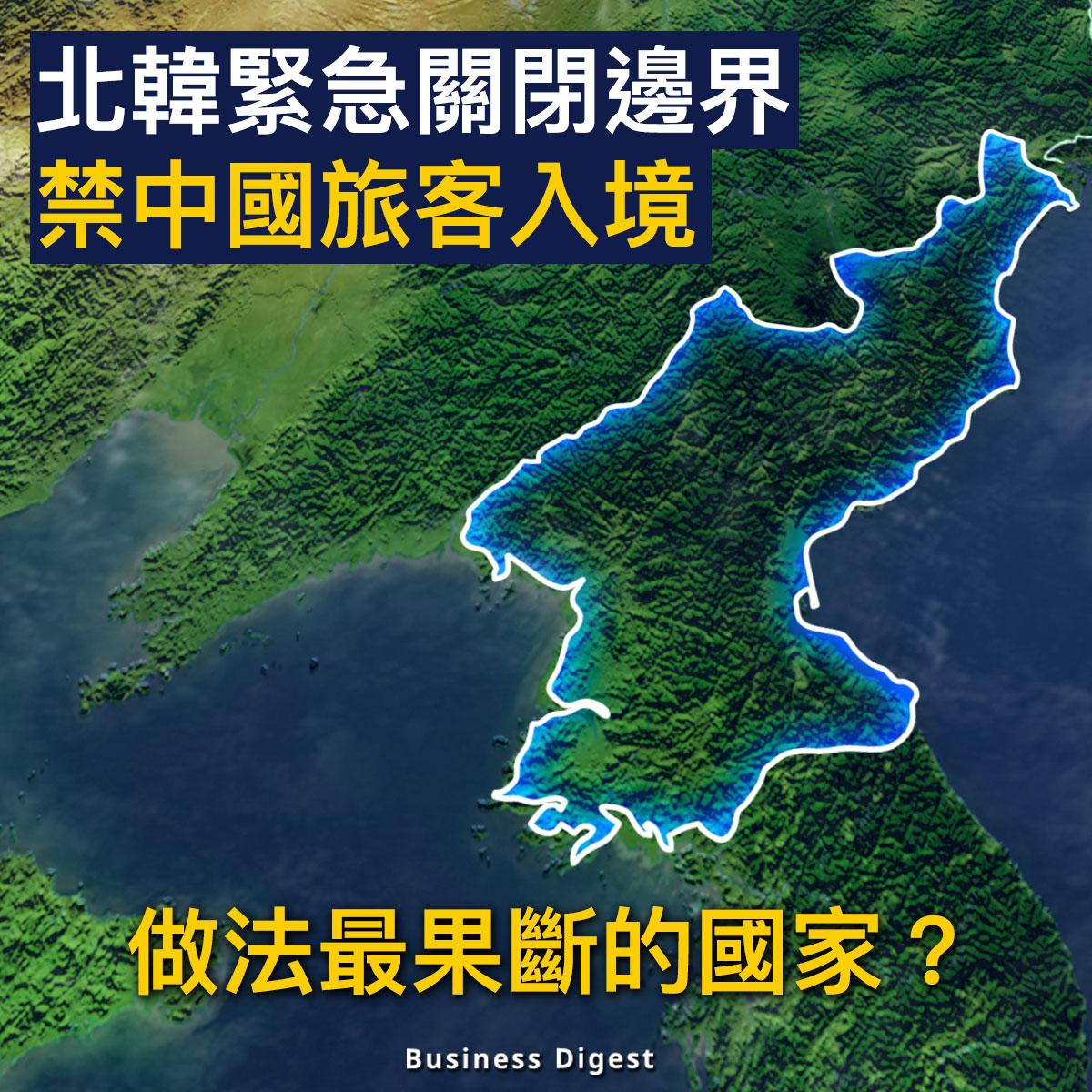 【商業熱話】北韓緊急關閉邊界,禁中國旅客入境