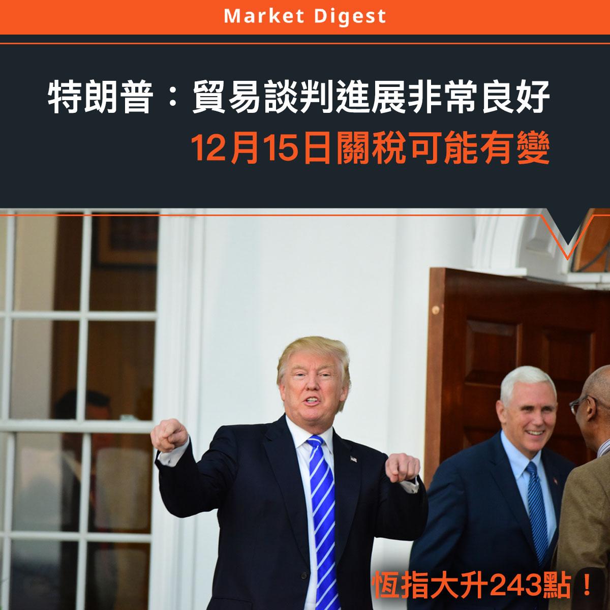 【中美貿易戰】特朗普:貿易談判進展非常良好,12月15日關稅可能有變