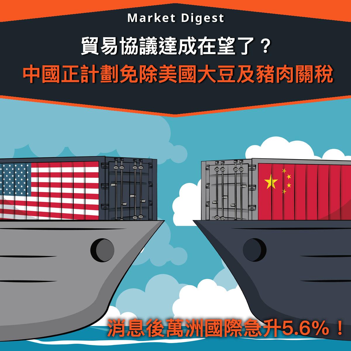 【中美貿易戰】中國正計劃免除美國大豆及豬肉關稅,貿易協議達成在望了?