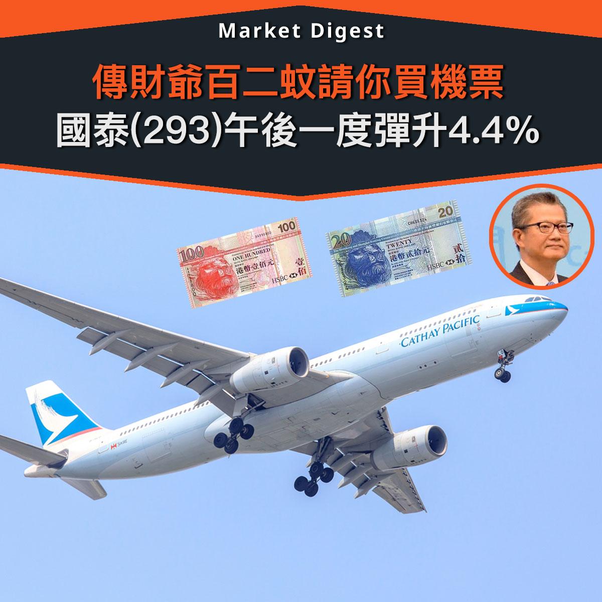 【市場熱話】傳財爺百二蚊請你買機票,國泰(293)午後一度彈升4.4%