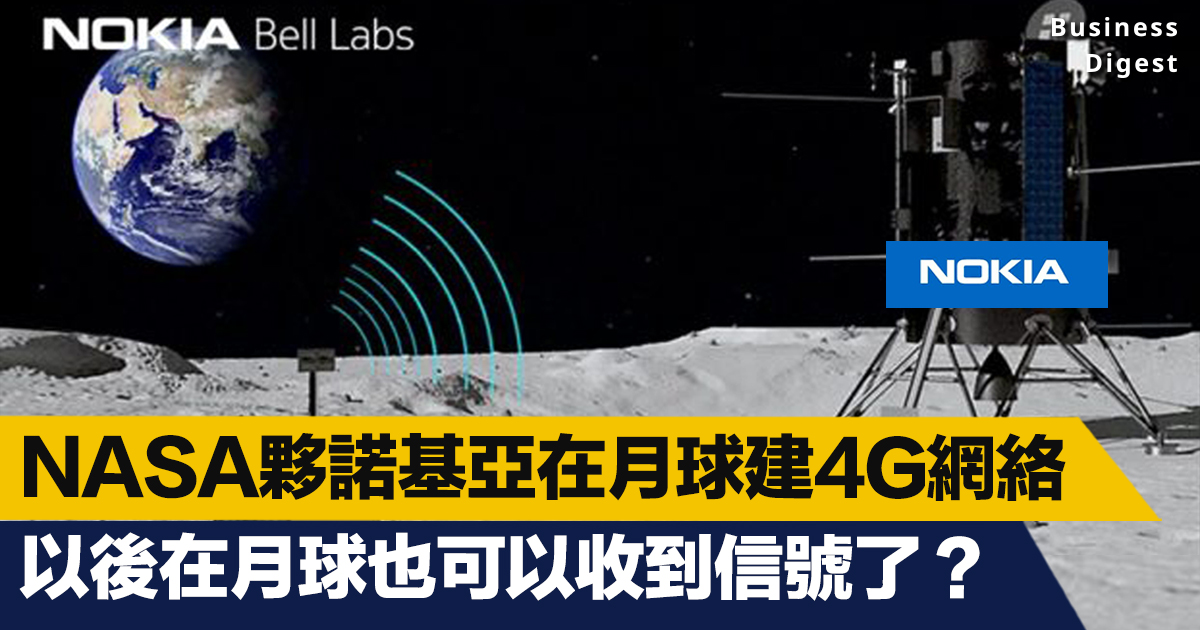 諾基亞將與美國國家航空暨太空總署(NASA)合作,在月球上建立的4G LTE網絡