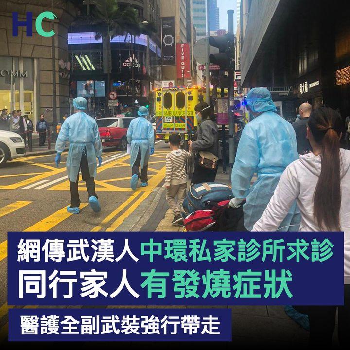 【#武漢肺炎】網傳武漢人中環私家診所求診 同行家人有發燒症狀