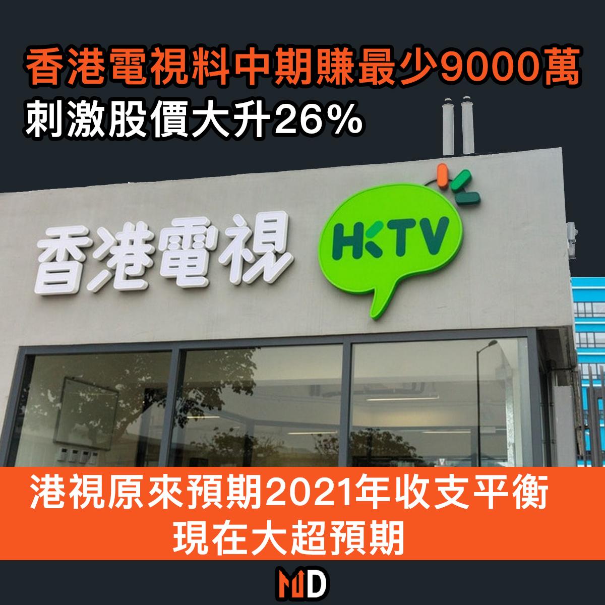 【市場熱話】香港電視料中期賺最少9000萬,刺激股價大升26%