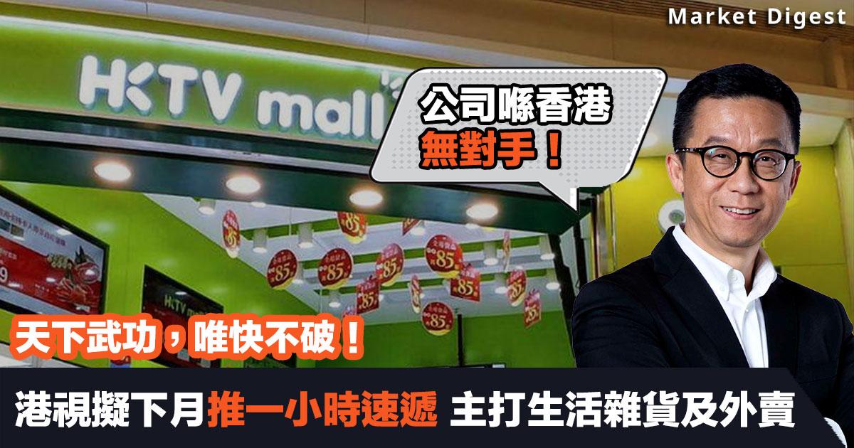 香港電視副主席王維基