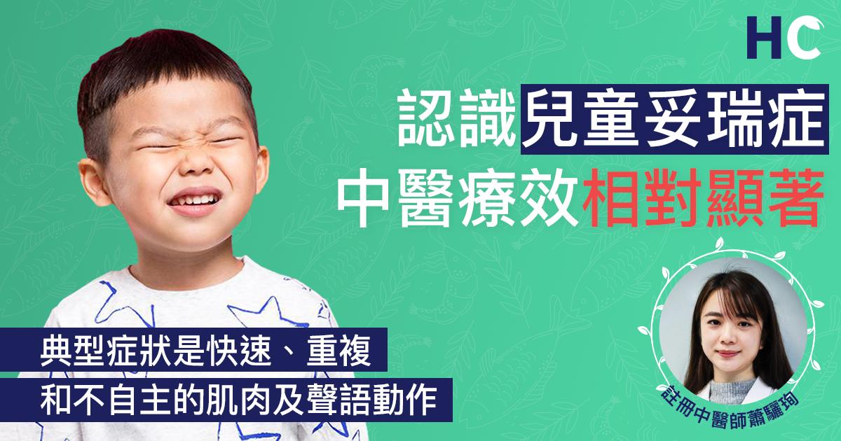 【#健康資訊】認識兒童妥瑞症   中醫療效相對顯著