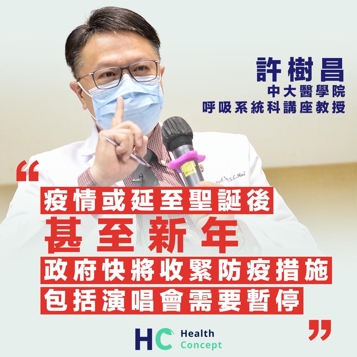 許樹昌:疫情或延至聖誕後 政府快將公布收緊防疫措施