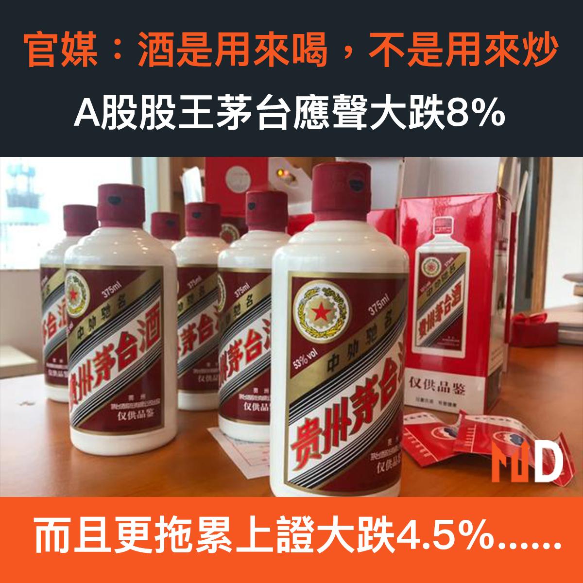 【市場熱話】官媒:酒是用來喝,不是用來炒;A股股王茅台應聲大跌8%
