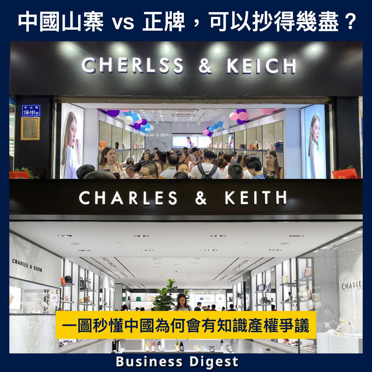 【商業熱話】中國山寨 vs 正牌,可以抄得幾盡?