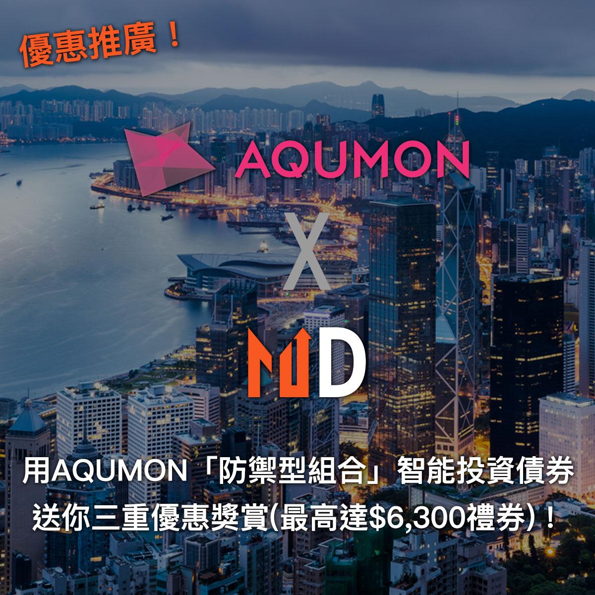 【優惠推廣】用AQUMON「防禦型組合」智能投資債券,送你三重優惠獎賞(最高達$6,300禮券)!