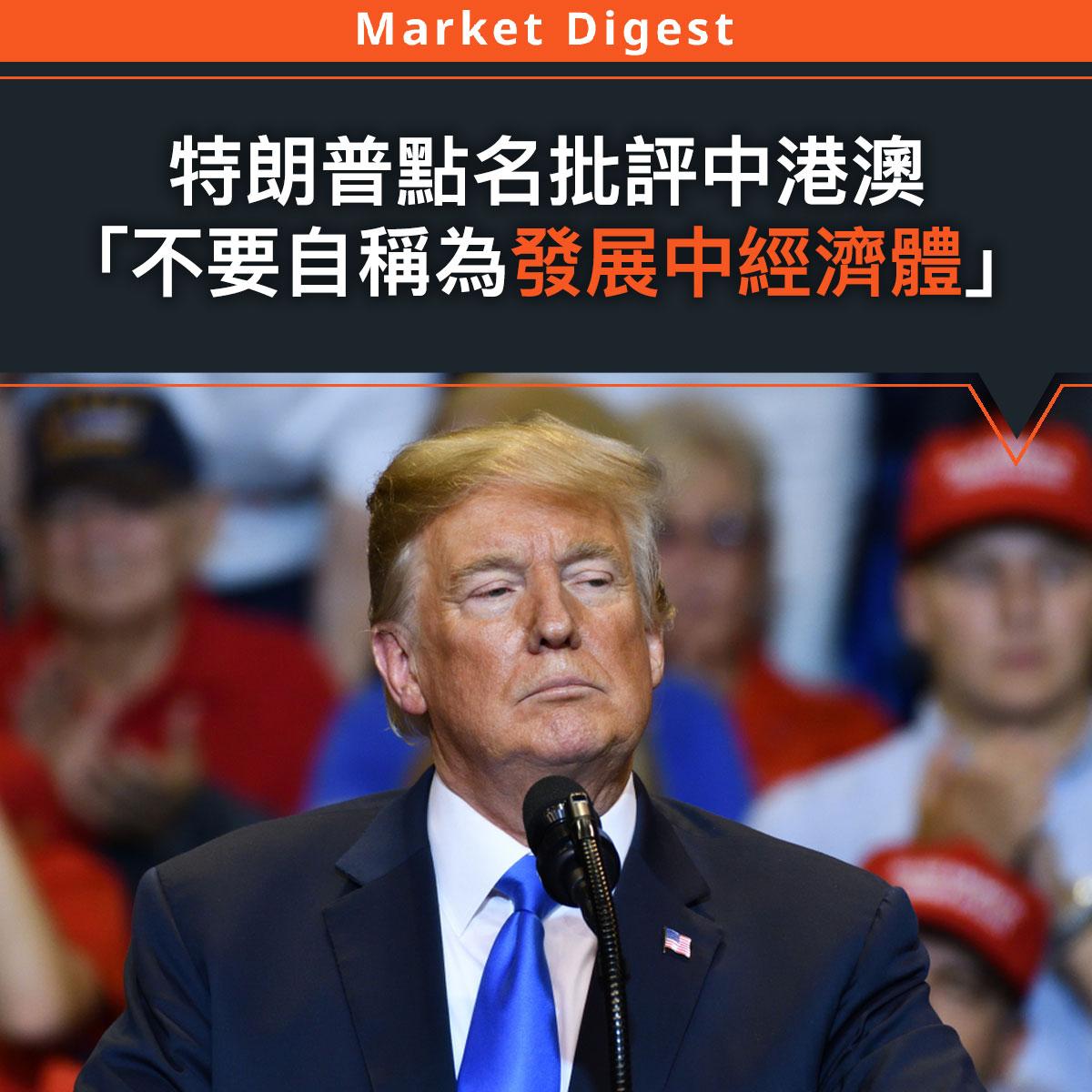 【中美貿戰】特朗普點名批評中港澳 「不要自稱為發展中經濟體」