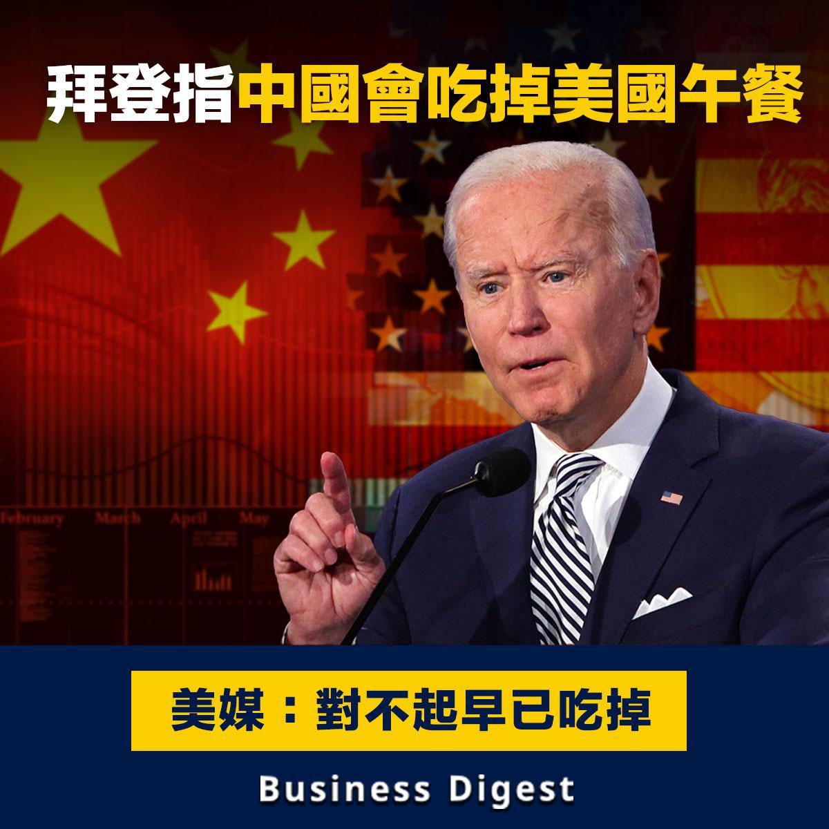 拜登指中國會吃掉美國午餐,美媒:對不起早已吃掉
