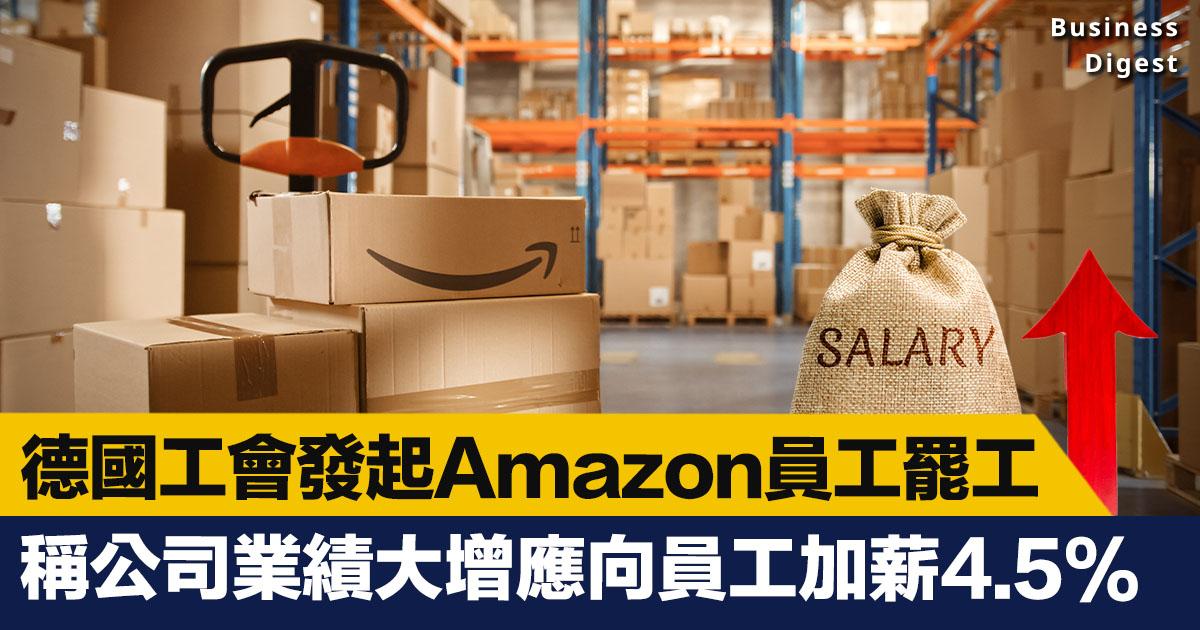 德國工會組織Verdi認為疫情令Amazon業績大增,公司應該向員工加薪4.5%
