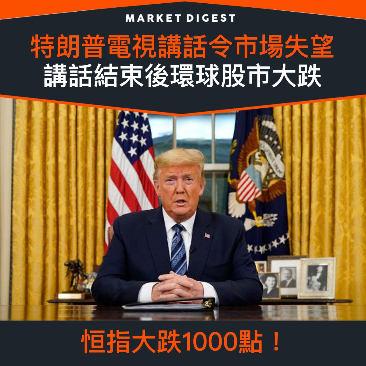 【市場熱話】特朗普電視講話令市場失望,講話結束後環球股市大跌