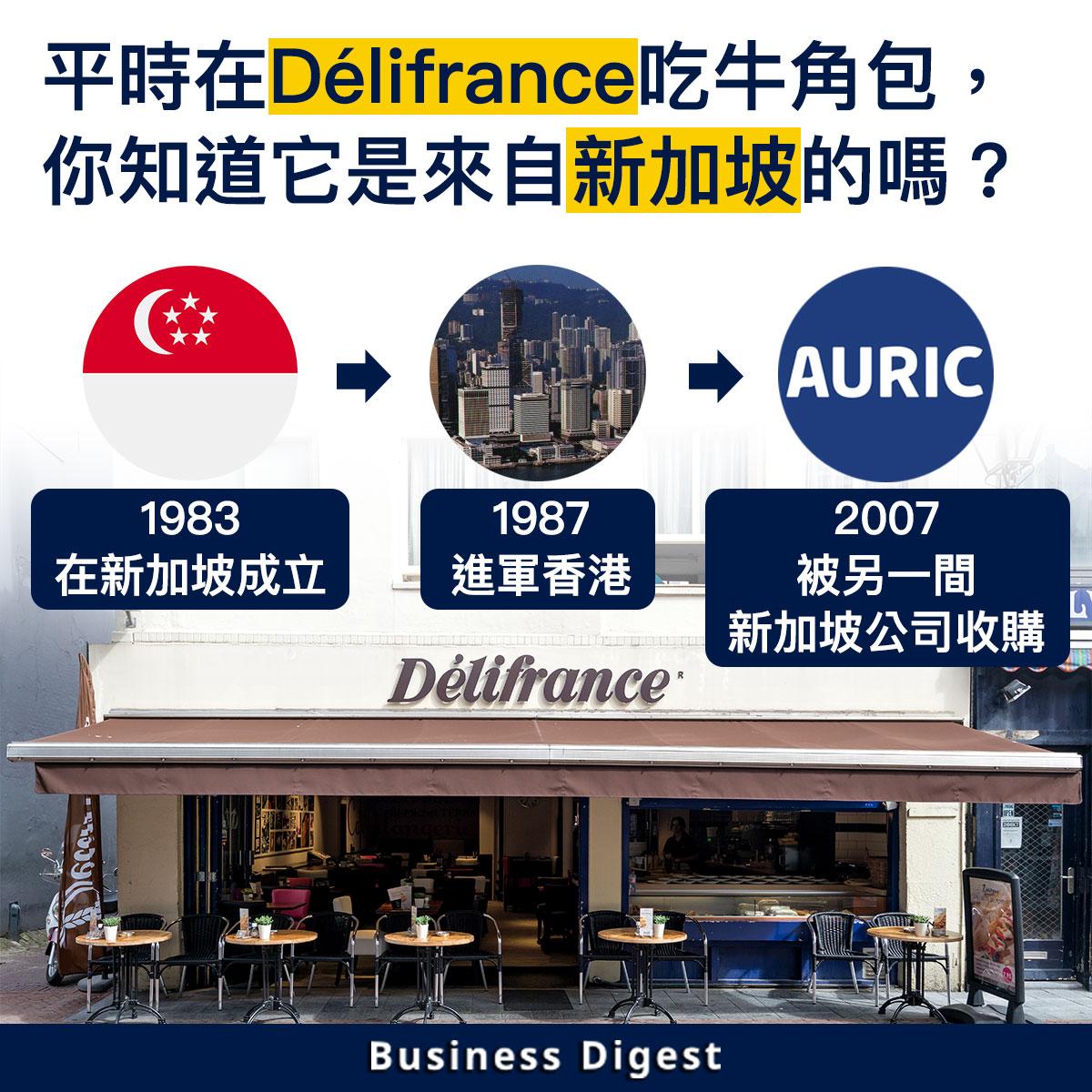 【生活中的品牌故事】平時在Délifrance吃牛角包,你知道它是來自新加坡的嗎?