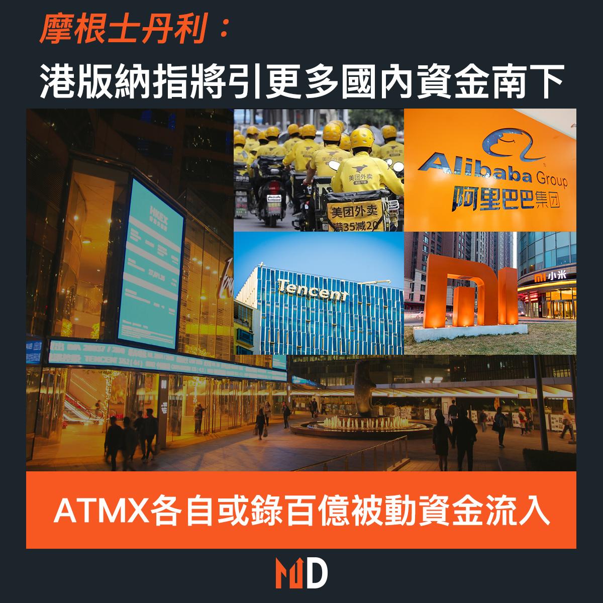 【市場熱話】大摩:港版納指將引更多國內資金南下,ATMX各自或錄百億被動資金流入
