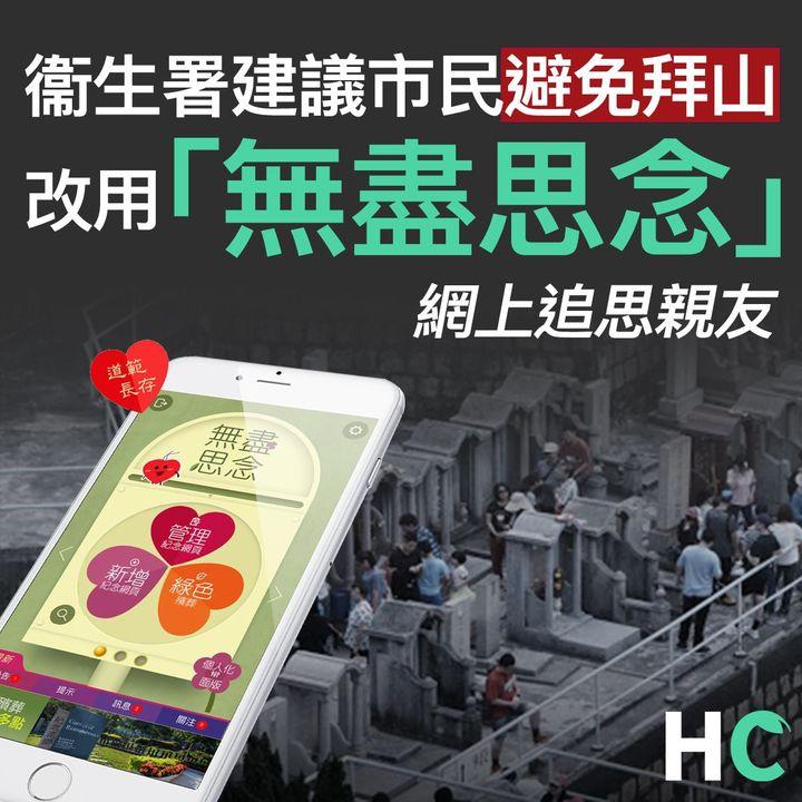 【#武漢肺炎】 衞生署建議市民避免拜山 改用無盡思念網上追思