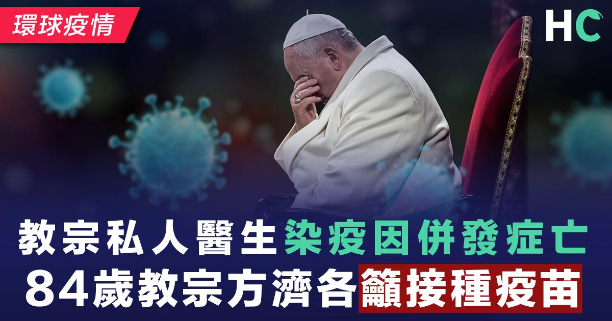 教宗私人醫生染疫因併發症亡 84歲教宗方濟各籲接種疫苗