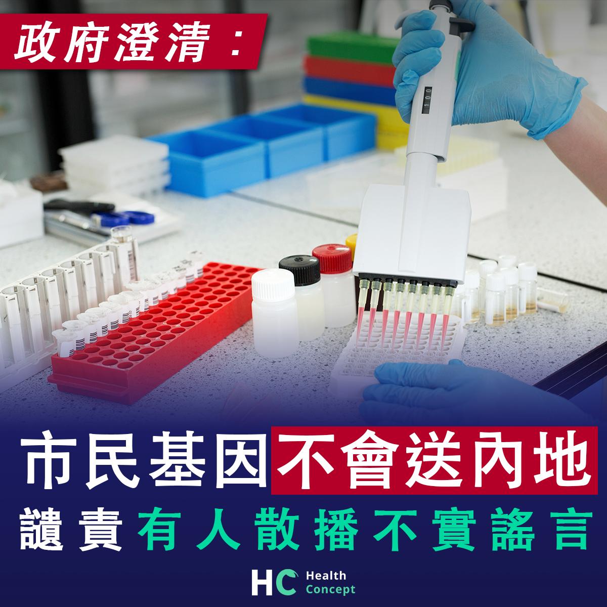 【#新型肺炎】政府:市民基因不會送內地 讉責有人散播不實謠言