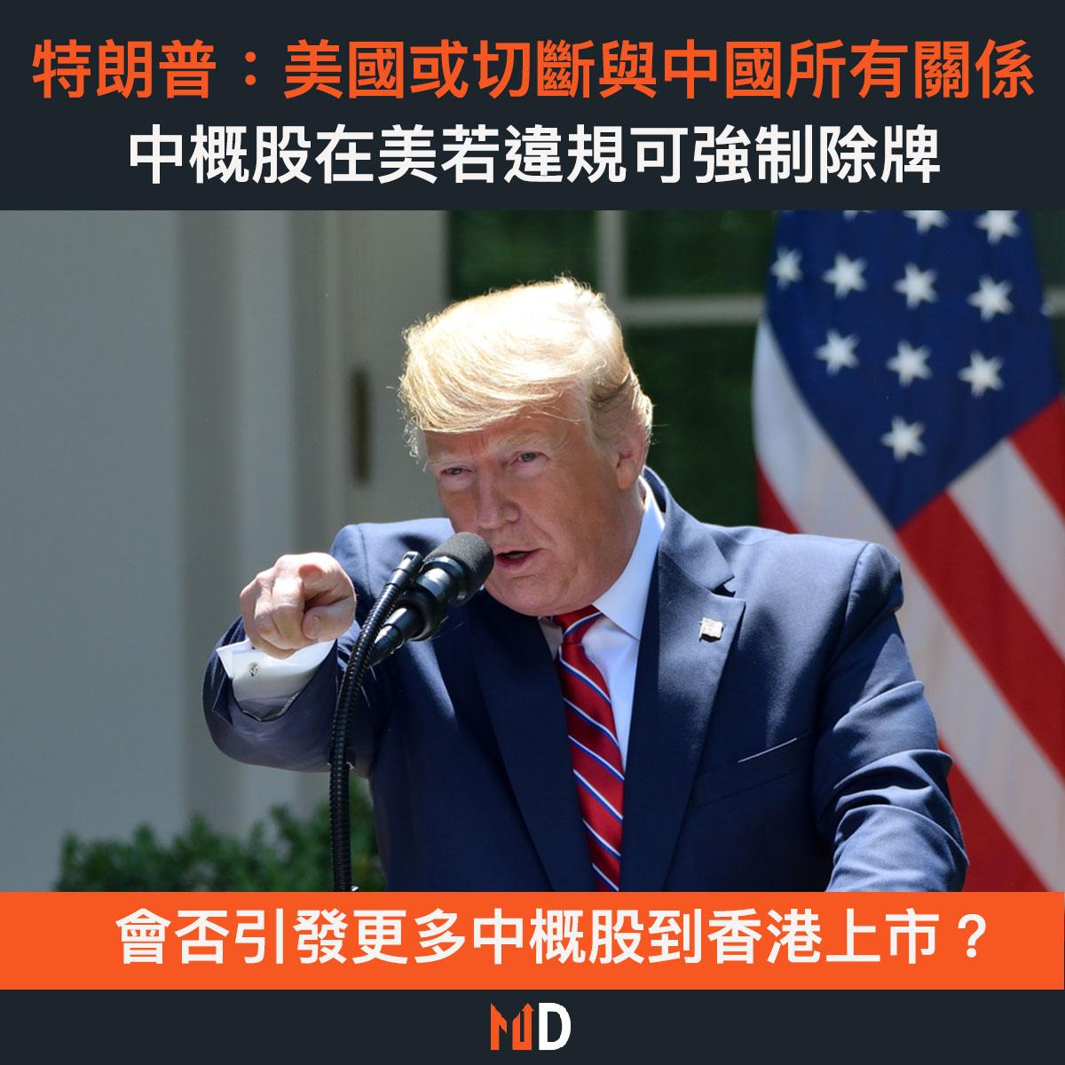 【市場熱話】特朗普:美國或切斷與中國所有關係,中概股在美若違規可強制除牌