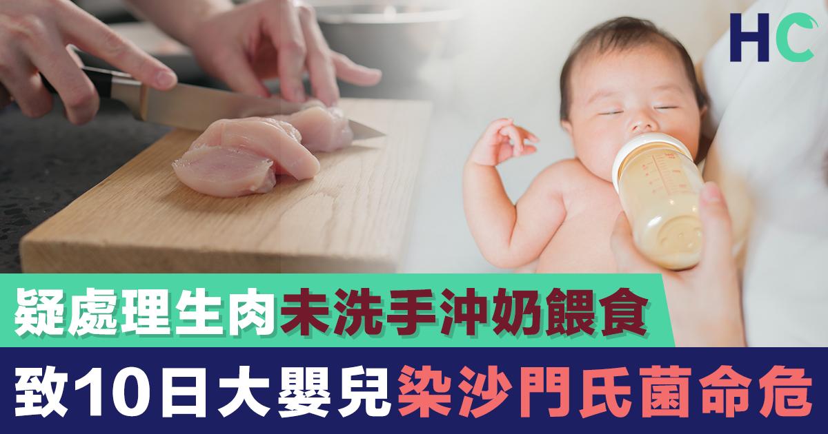 台灣家長懷疑因接觸處理生肉後沒有洗手,及後為出生僅10日的嬰兒沖奶餵食,引致嬰兒一度命危。