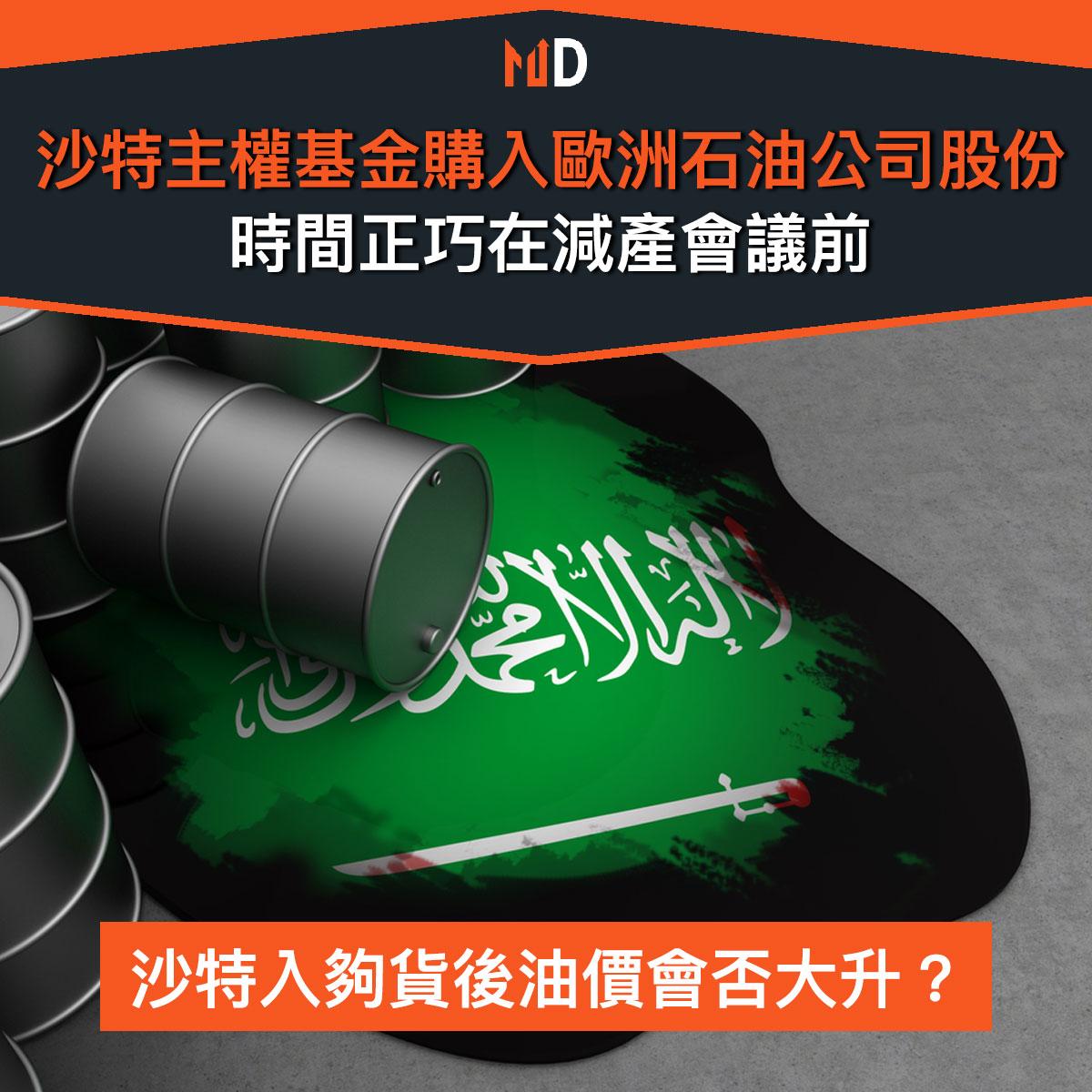 【市場熱話】沙特主權基金購入歐洲石油公司股份,時間正巧在減產會議前