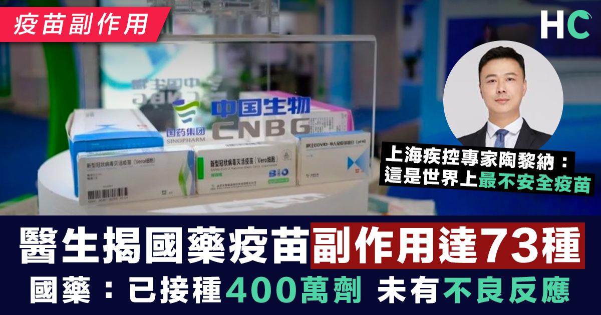 醫生揭國藥疫苗副作用達73種 國藥集團:已接種400萬劑 未有不良反應