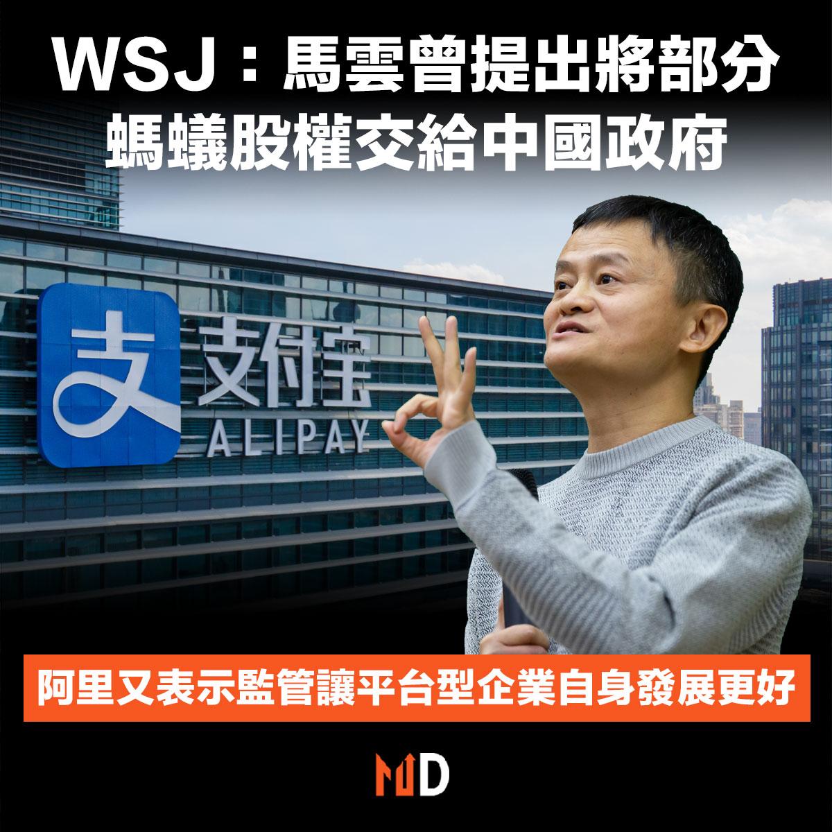 WSJ:馬雲曾提出將部分螞蟻股權交予中國政府