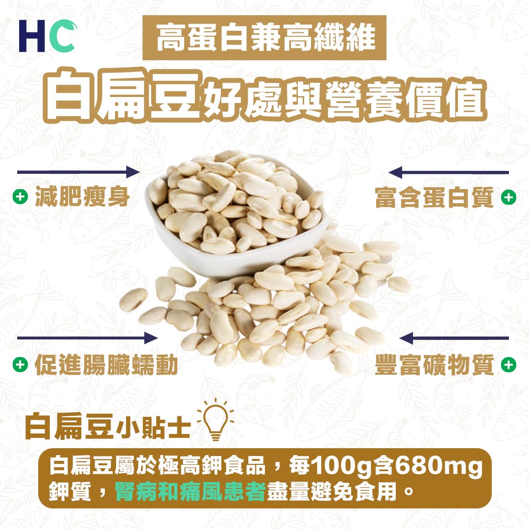 【營養食物】白扁豆好處與營養價值