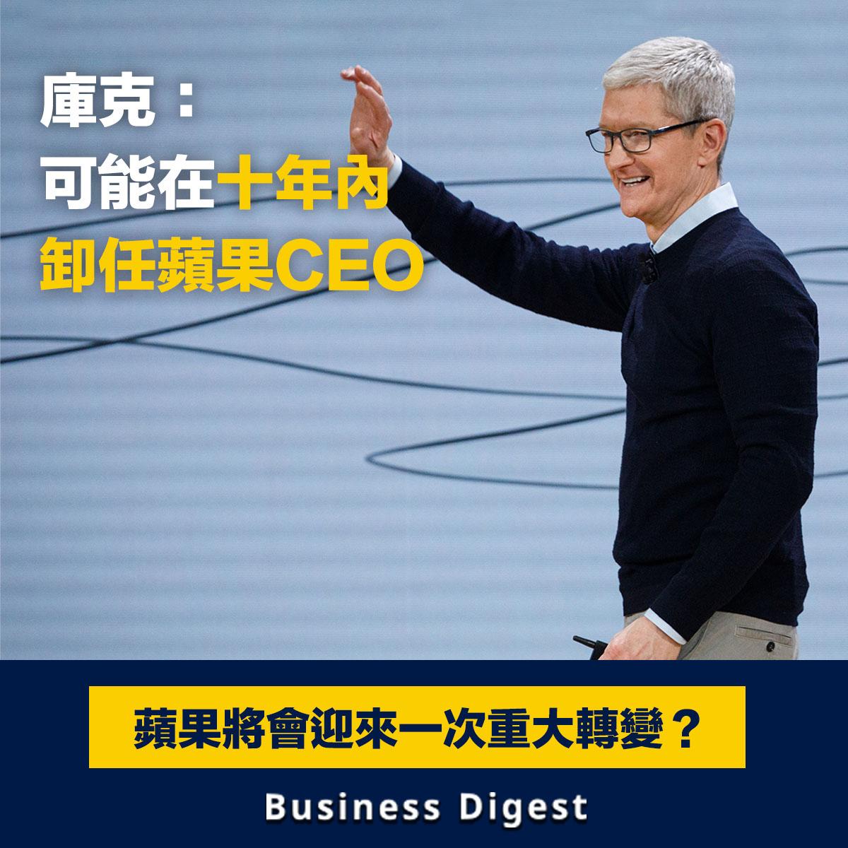 庫克在接受紐約時報記者Kara Swisher訪中透露,他可能在10年內卸任蘋果CEO一職。