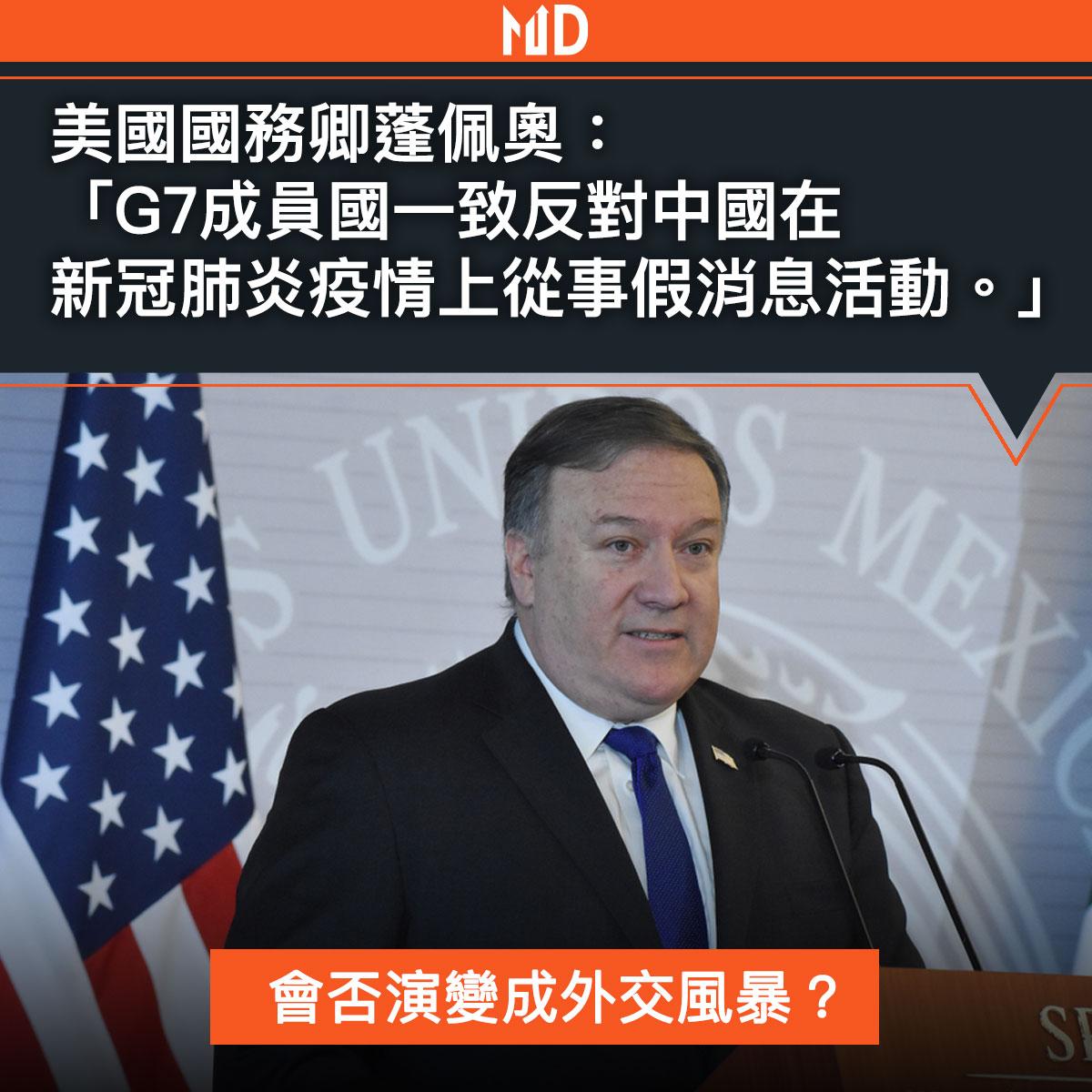 【市場熱話】蓬佩奧指G7成員國一致反對中國散播假消息