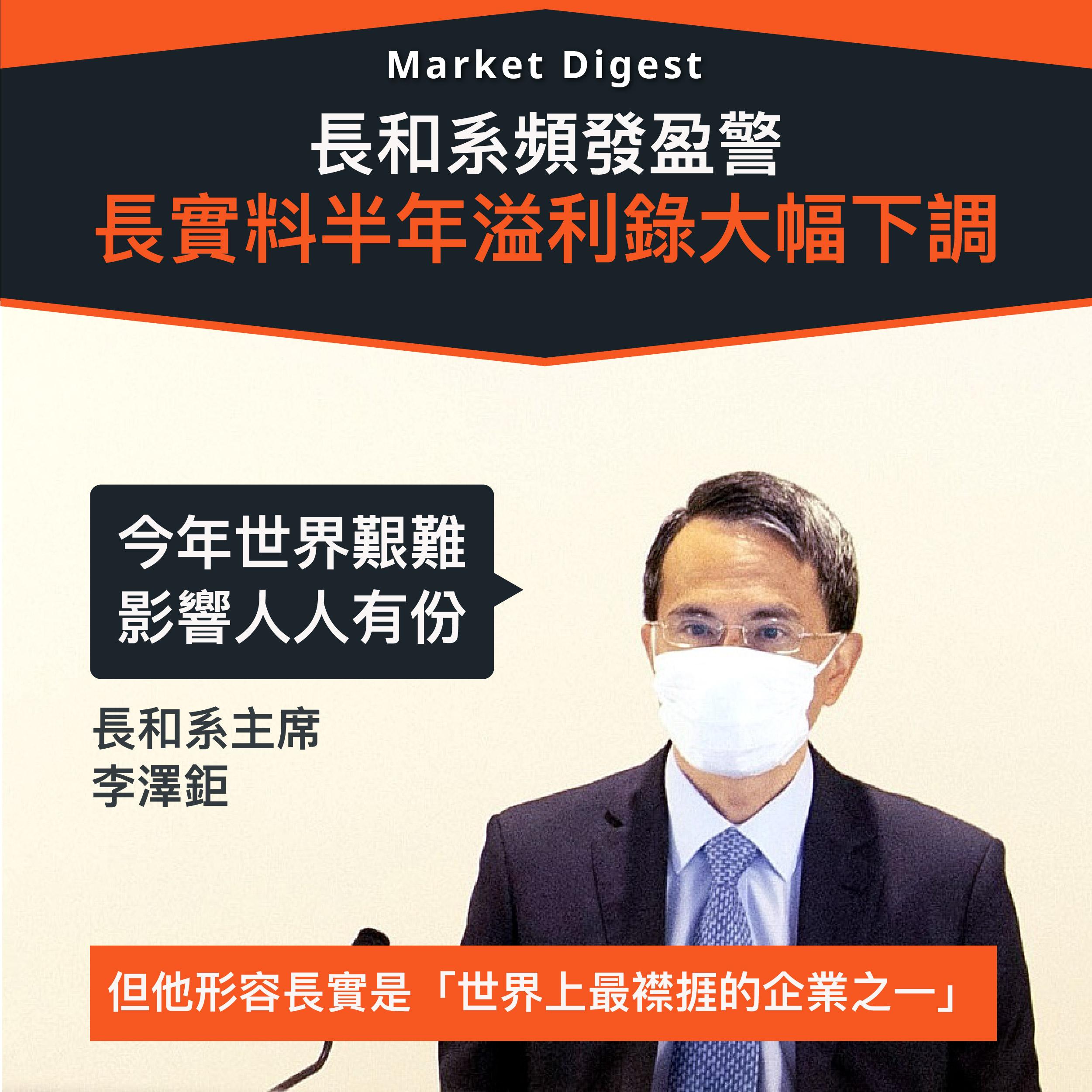 【市場熱話】長和系頻發盈警,李澤鉅:今年世界艱難,影響人人有份