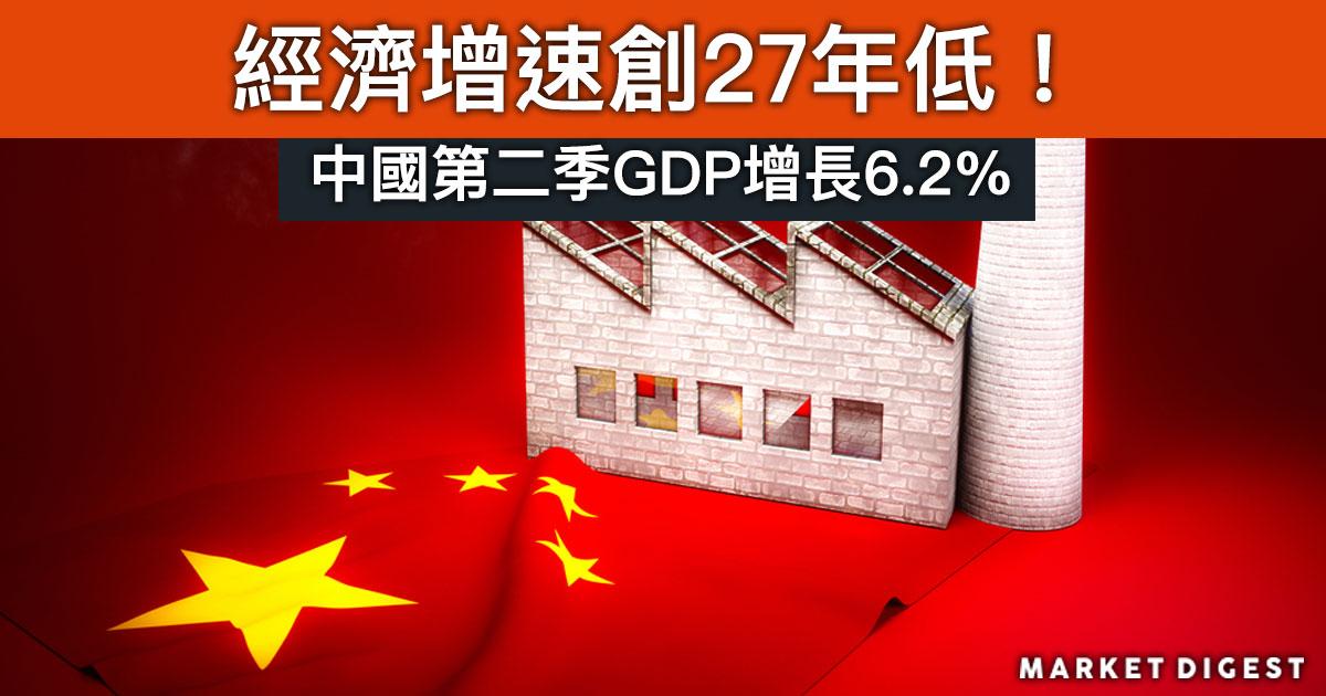 【經濟數據】經濟增速創27年低! 中國第二季GDP增長6.2%
