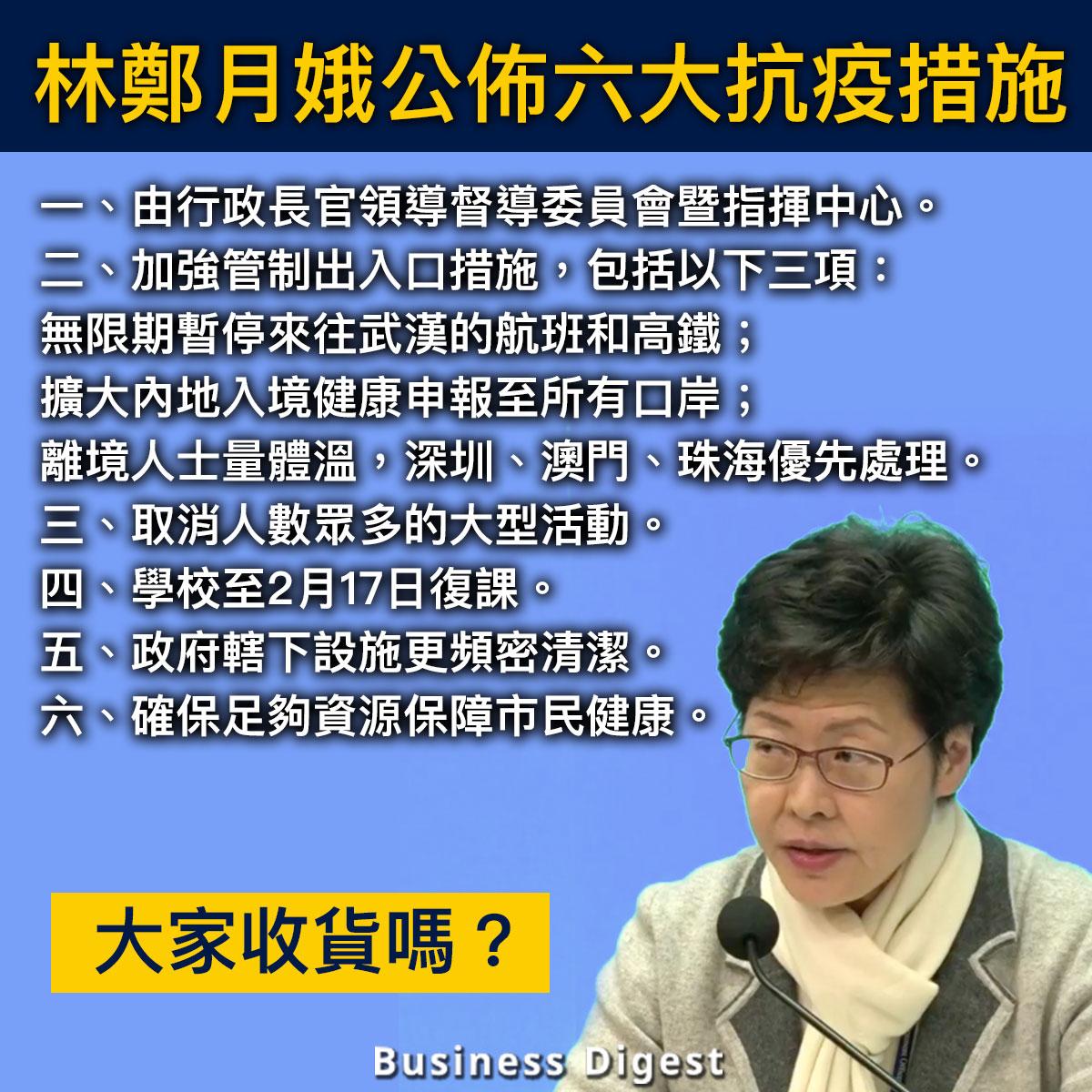 【全城關注】林鄭月娥公佈六大抗疫措施