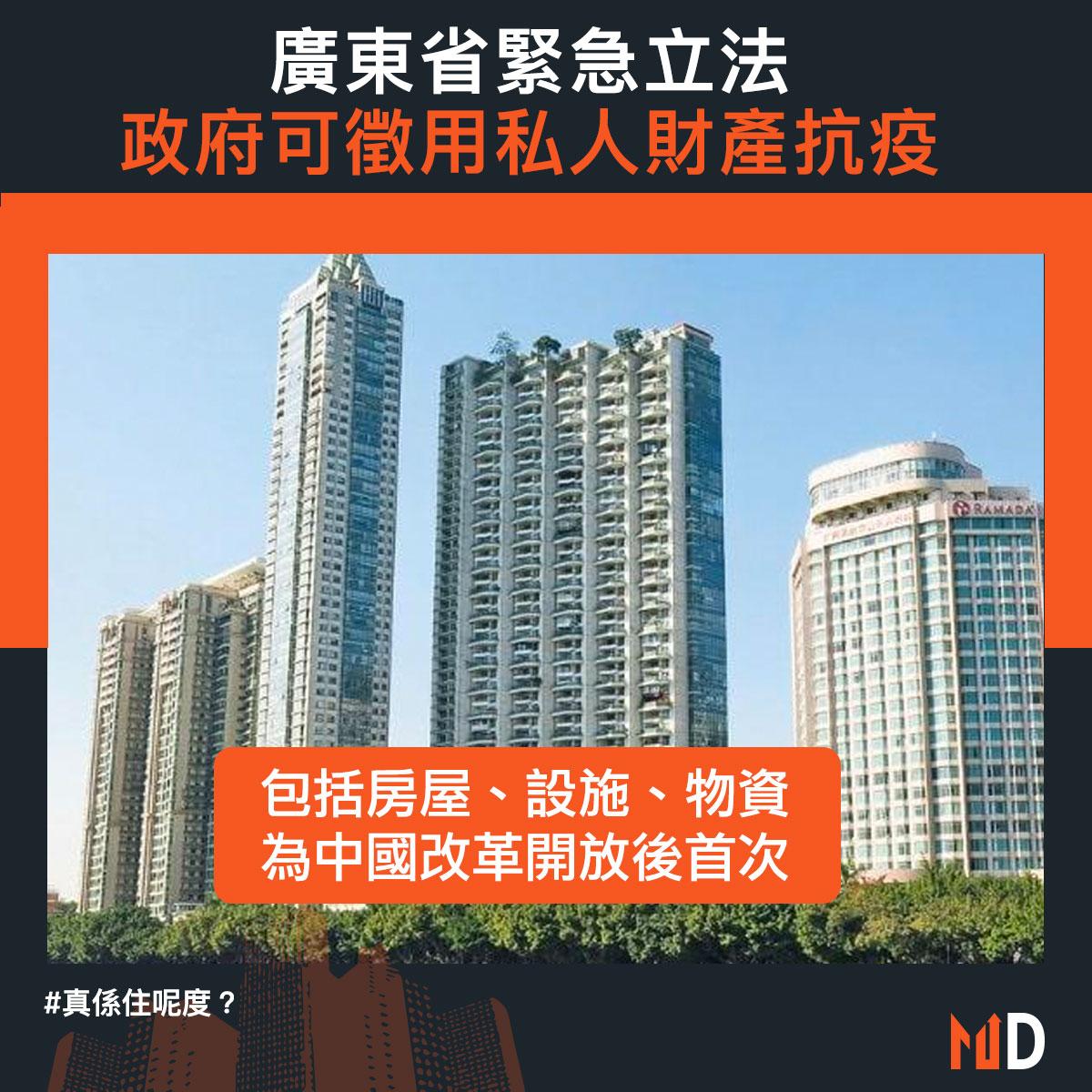 【武漢肺炎】廣東省緊急立法政府可徵用私人財產抗疫