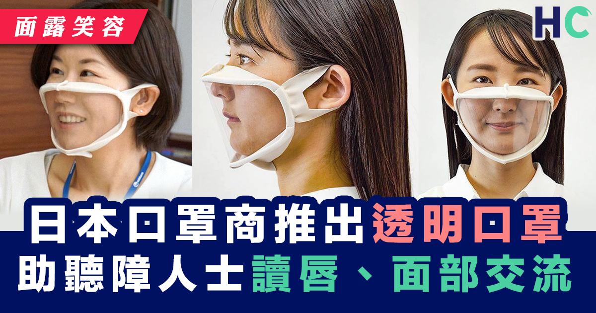 三張照片由女士示範戴上透明口罩