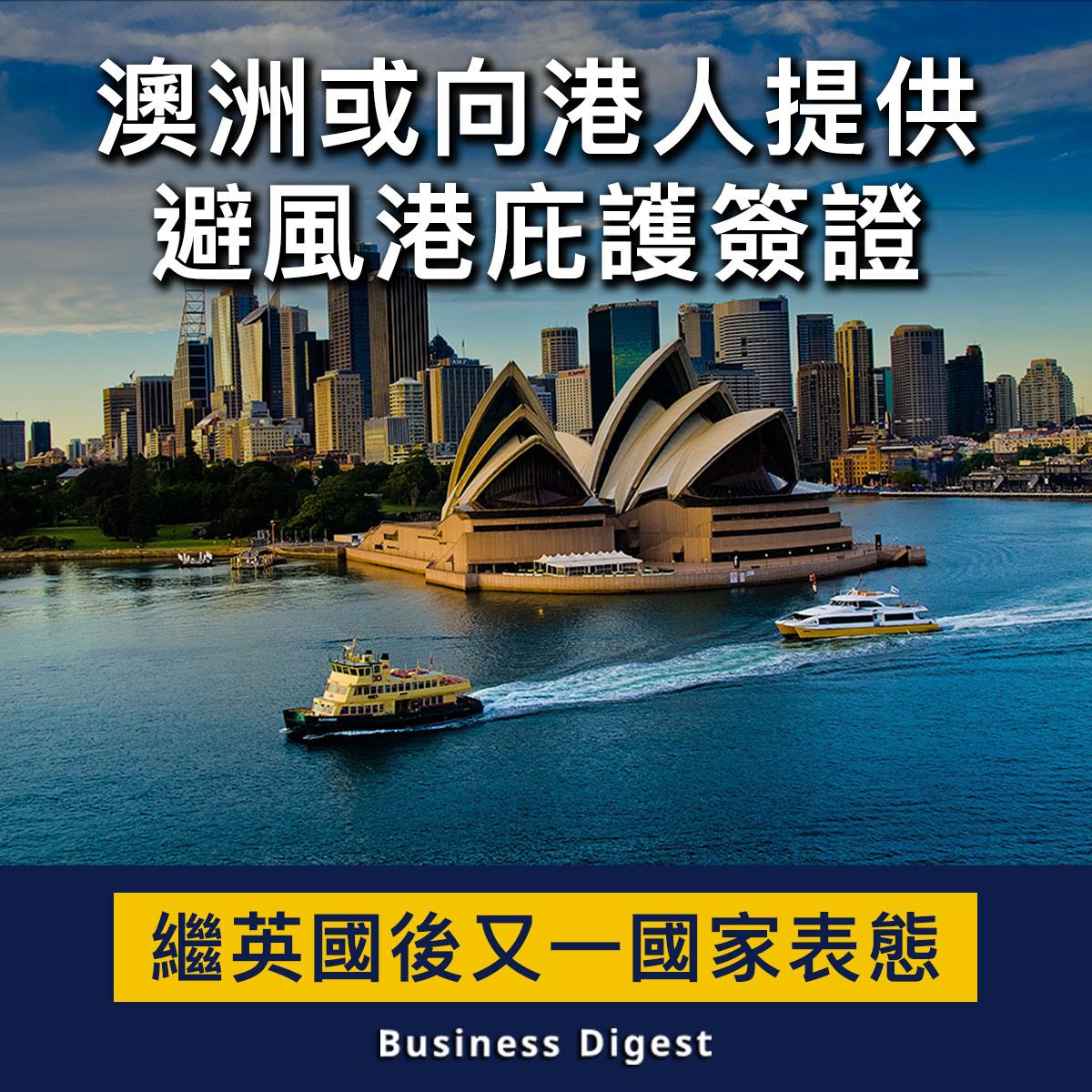 【商業熱話】澳洲或向港人提供「避風港」庇護簽證