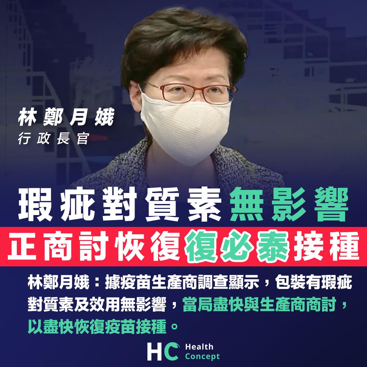 林鄭:瑕疵對質素無影響 正商討恢復復必泰接種