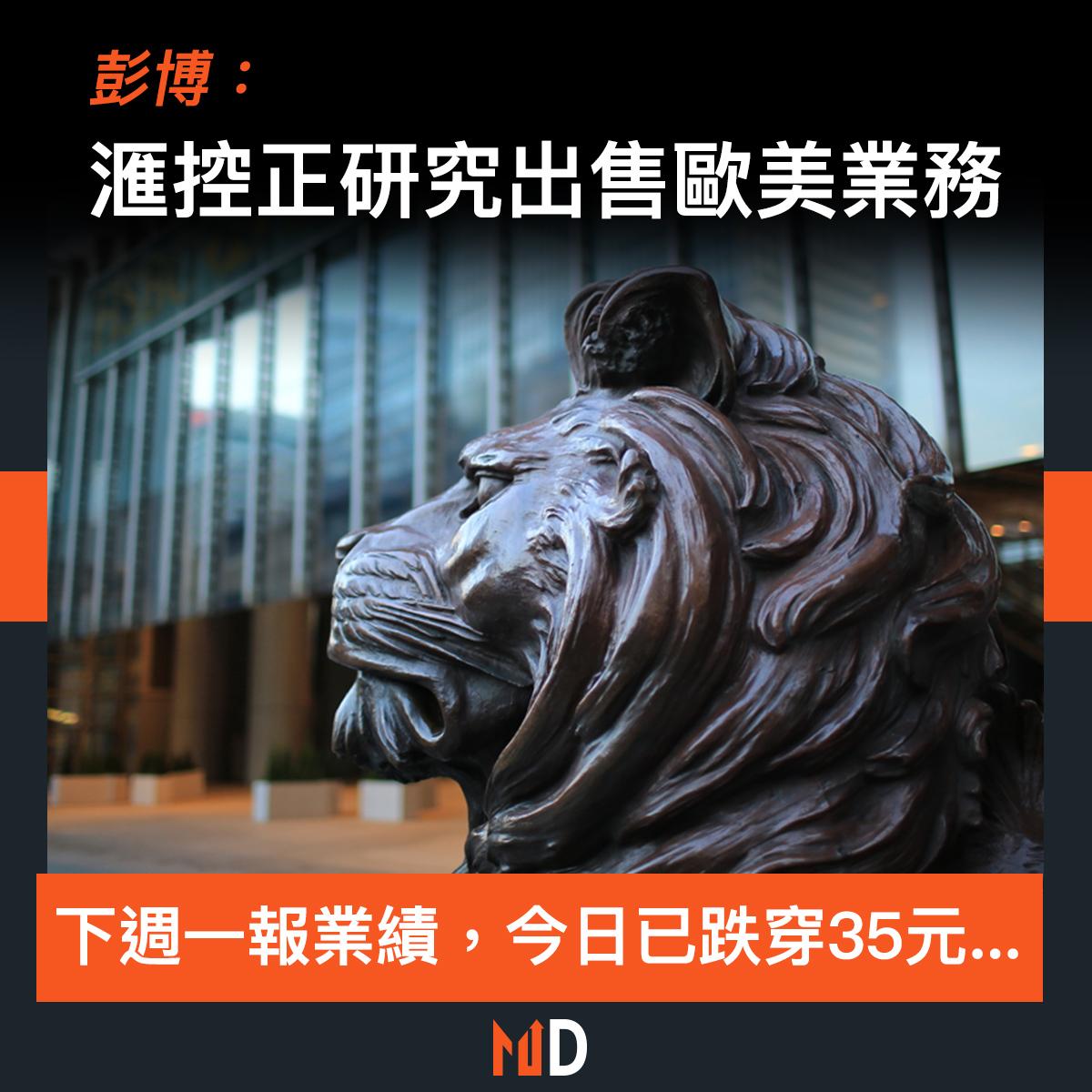 【市場熱話】彭博:滙控正研究出售歐美業務