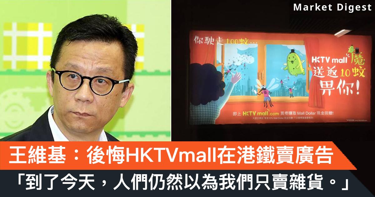 【市場熱話】王維基:後悔HKTVmall在港鐵賣廣告,目標建港人的電子錢包