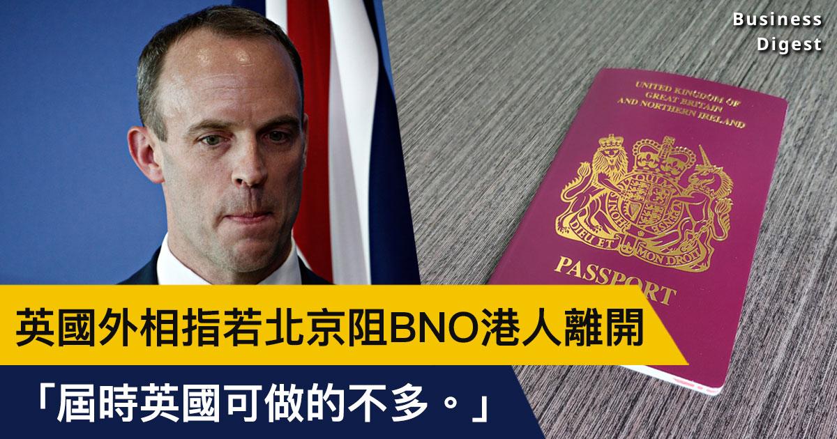 【商業熱話】英國外相藍韜文指若北京阻BNO港人離開,「屆時英國可做的不多。」