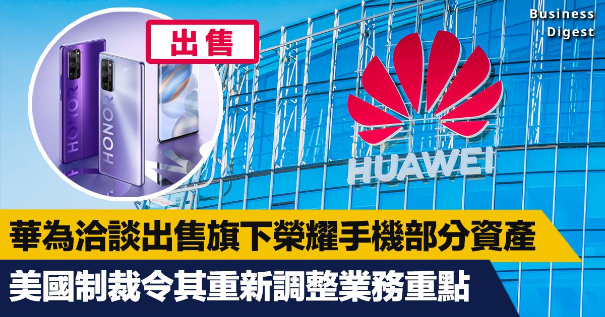 據《路透》消息,華為正在與多家競購方就部分出售其榮耀智能手機業務進行洽談