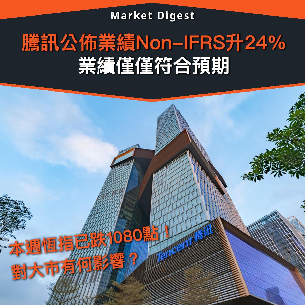 【市場熱話】騰訊公佈業績Non-IFRS升24%,業績符預期