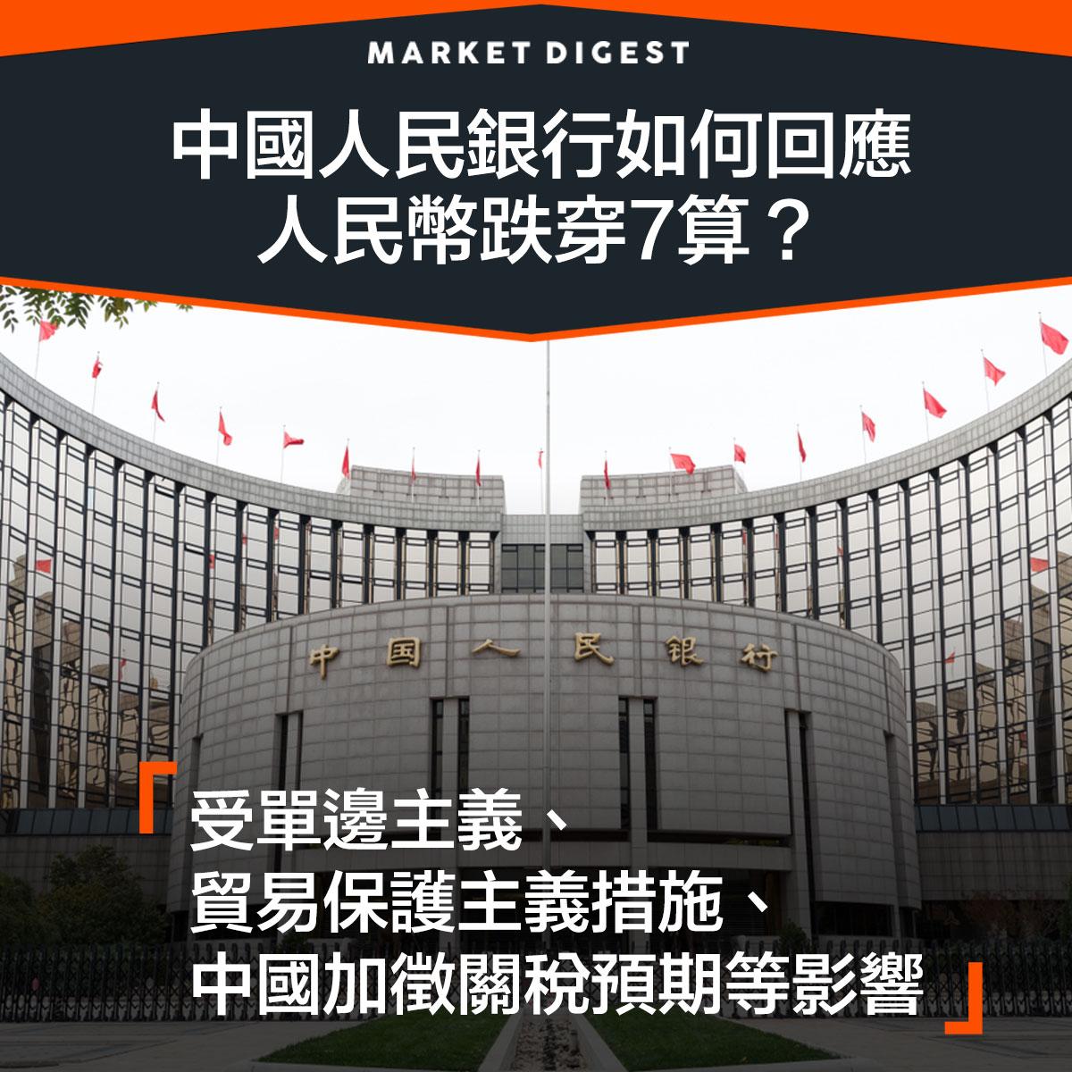 中國人民銀行如何回應 人民幣跌穿7算?