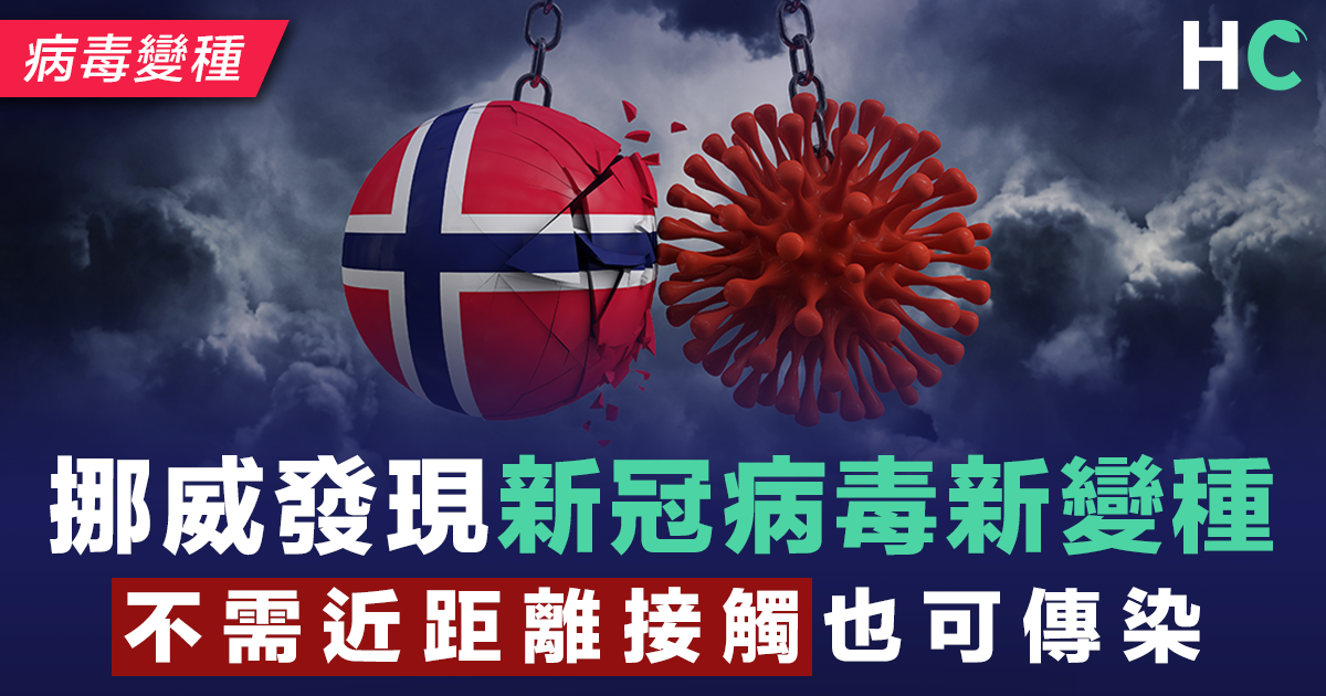 挪威發現新冠病毒新變種,不需近距離接觸也可傳染。