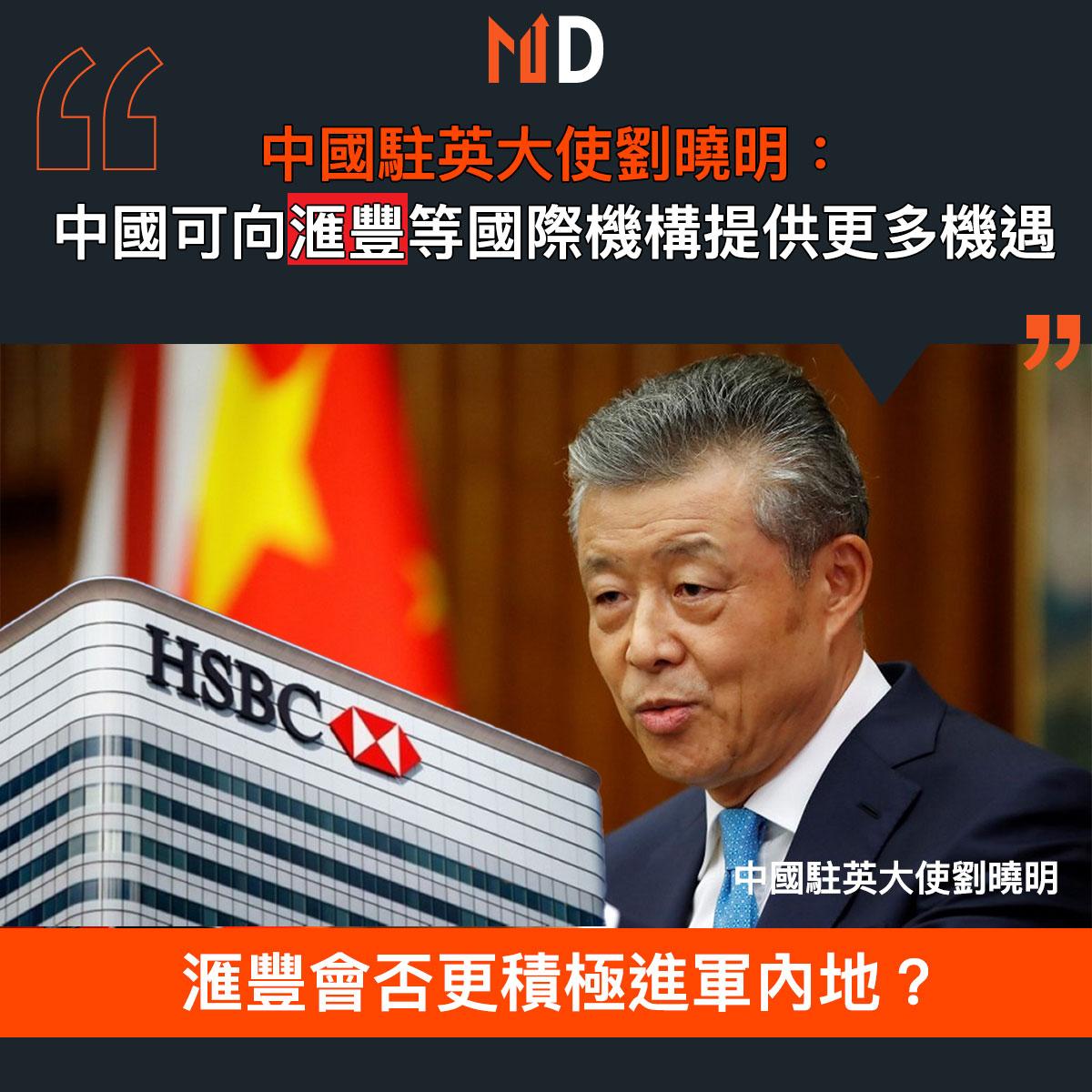 滙豐與中國關係會如何發展?